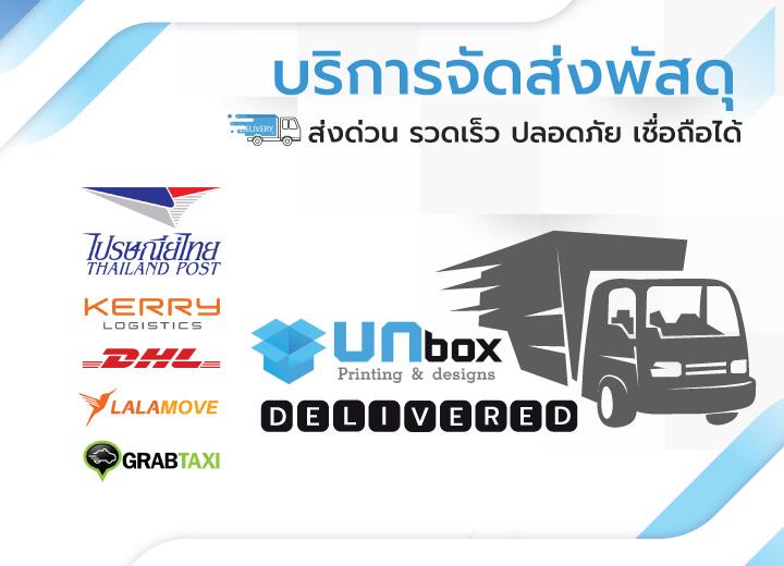 บริการจัดส่งสินค้า UNBOX
